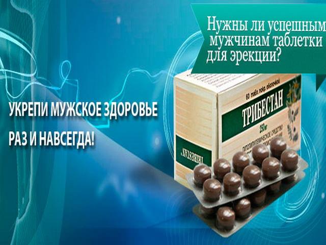 Потенция у мужчин лечение препараты
